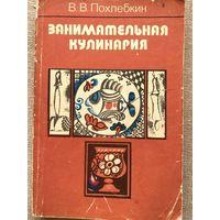 Занимательная кулинария Похлёбкин В.В.