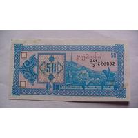 Грузия 50 лари 1993г. 226052  распродажа
