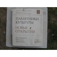 Книга Памятники культуры