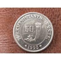 50 тенге 1993 Туркмения