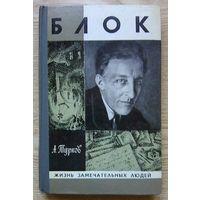 """ЖЗЛ: А. Турков """"Блок"""" (Жизнь замечательных людей. Вып. 3(475))"""