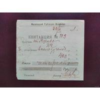 Квитанция в пользу голодающих 1921