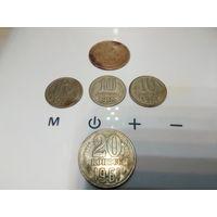 Монеты СССР 1961