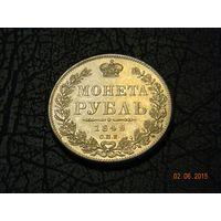 1 рубль 1849 г.