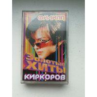 Аудиокассета Филипп Киркоров