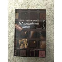 Анна Йоргенсдоттер-шоколадный папа