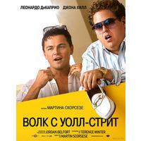 Волк с Уолл-стрит / The Wolf of Wall Street