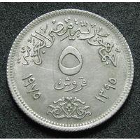 Египет 5 пиастров 1975 Международный год женщин (196)
