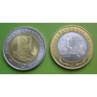 Китай. 10 Юаней 1997. Возвращение Гонконга под юрисдикцию Китая (2 памятные монеты)