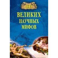 Волков. 100 великих научных мифов