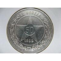 СССР 50 копеек 1922 г. ПЛ