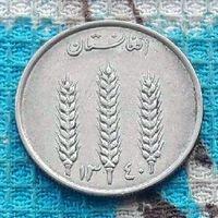 Афганистан 1 афгани 1961 года. AU. Инвестируй в историю!
