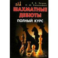Эстрин, Калиниченко. Шахматные дебюты. Полный курс