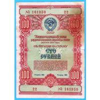 W: СССР облигация на сумму 100 рублей 1954 года (22-161950)
