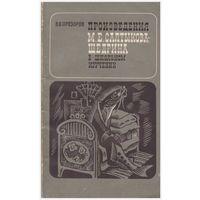 Произведения М.Е. Салтыкова-Щедрина в школьном изучении