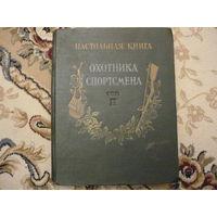 Настольная книга Охотника спортсмена 2-й том 1956