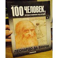 Журнал,Леонардо Да Винчи-100 человек, которые изменили ход историй ис