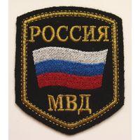 Шеврон МВД России, вышитый(распродажа коллекции)
