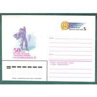 СССР 1984 год конверт 50 лет ОСОАВИАХИМА