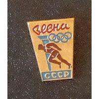 Олимпийская весна         196?