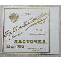 Табачная этикетка. 003. 10 см. х 8 см. до 1917 г.