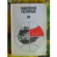 Навейшая гісторыя (1917-1939) Падручнік для 10 класа.