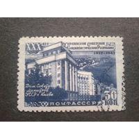 СССР 1948 Украина дом Советов