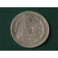 5 копеек 1882  ЛОТ MX