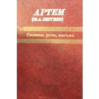 Артем (Ф.А Сергеев)Статьи, речи, письма