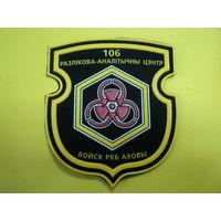 Шеврон 106 центр РХБЗ