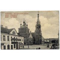 Минск. Кафедральный собор. Ранняя открытка в коллекционном состоянии!