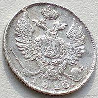 Россия, 10 копеек 1813 года, СПБ ПС