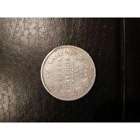 Полтина 1849 год