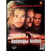 DVD  Легенды осени (лицензия)