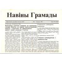 Газета, Навіны Грамады, Сьнежань 6.1994 год