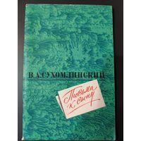 Письма к сыну. В.А. Сухомлинский. 1979. В архиве В.А. Сухомлинского 30 писем к сыну. Все они вошли в настоящее издание, некоторые даны в сокращении.