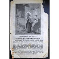 """Воскресные листки """"Образец христианского милосердия"""", номер 99, 1901 г."""