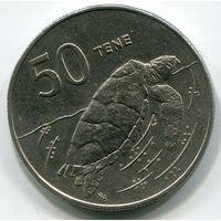 КУКА ОСТРОВА - 50 ЦЕНТОВ 1992
