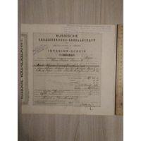 Русское страховое общество,свидетельство страхования от огня,на немецком языке 1917 год