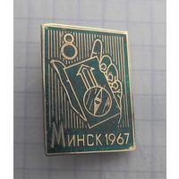 """Значок """"Минск 1967""""."""