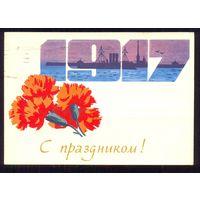 СССР 1965 ДМПК С праздником 1917  /прошла почту/