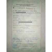 Ордер на право занятия жилплощади в г. Минске. 1963 г.