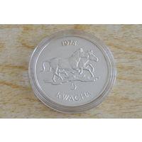 Малави 5 квача 1978  Зебры