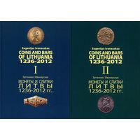 Монеты и слитки Литвы 1236-2012, Иванаускас Е. Комплект: том I + том II
