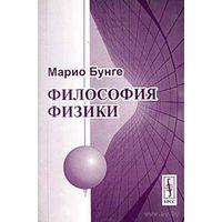 Философия физики. Марио Бунге