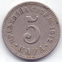 Сербия (Королевство), 5 пари 1912 года.