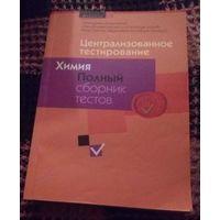 ЦТ.Химия.Полный сборник тестов.