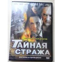 Тайная стража. DVD