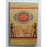 М. Матье  День египетского мальчика 1956 год