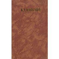 Книга К. Д. Кавелин. Наш умственный строй 656 стр.